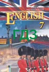 Відповіді Англійська мова 7 клас Калініна. ГДЗ