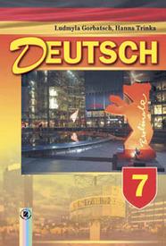 Підручник Німецька мова 7 клас Горбач