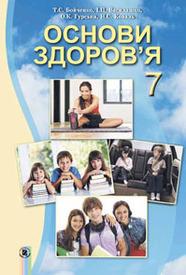 Основи здоров'я 7 клас Бойченко 2015 (Укр.)