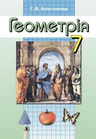 Підручник Геометрія 7 клас Апостолова 2015
