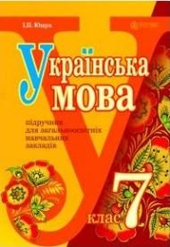 Підручник Українська мова 7 клас Ющук 2015