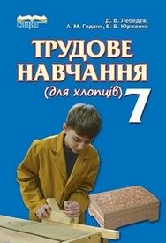 Підручник Трудове навчання 7 клас Лебедєв 2015