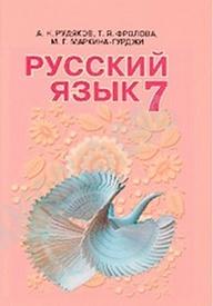 Русский язык 7 класc Рудяков 2015