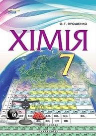 Підручники Хімія 7 клас Ярошенко 2015