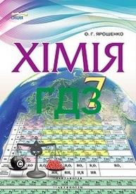 ГДЗ (Ответы) Хімія 7 клас Ярошенко 2015. Відповіді, решебник