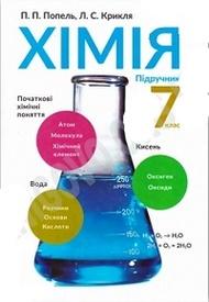 Підручник Хімія 7 клас Попель 2015