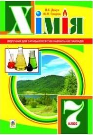 Підручник Хімія 7 клас Дячук 2015