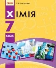 Підручник Хімія 7 клас Григорович 2015