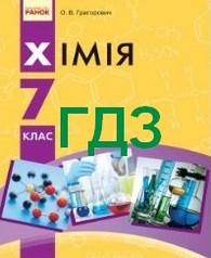 ГДЗ (Ответы, решебник) Хімія 7 клас Григорович 2015. Відповіді онлайн