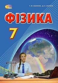Підручник Фізика 7 клас Засєкіна 2015