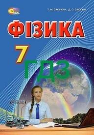 ГДЗ (Ответы, решебник) Фізика 7 клас Засєкіна 2015