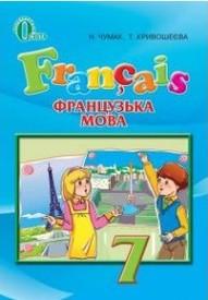 Підручник Французька мова 7 клас Чумак 2015