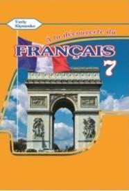 Французька мова 7 клас Клименко (3 рік) 2015