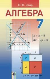Підручник Алгебра 7 клас Істер 2015