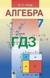 ГДЗ (Ответы, решебник) Алгебра 7 клас Істер 2015. Відповіді онлайн