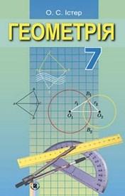 Підручник Геометрія 7 клас Істер 2015. Скачать, читать