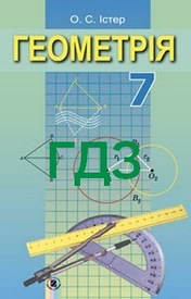 ГДЗ (Ответы, решебник) Геометрія 7 клас Істер 2015. Відповіді  онлайн