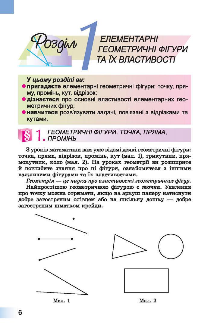 Підручник Геометрія 7 клас Істер 2015