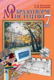Образотворче мистецтво 7 клас Железняк 2015 (Укр.)