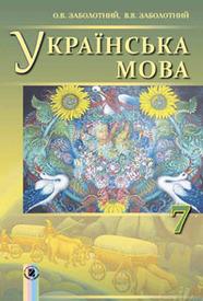 Українська мова 7 клас Заболотний 2015 (Укр.)