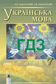 ГДЗ (Ответы) Українська мова 7 клас Заболотний. Відповіді