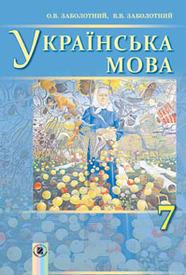 Українська мова 7 класс Заболотний 2015 (Рус.)