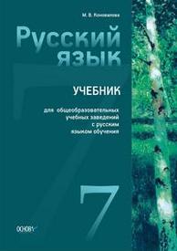 Русский язык 7 класс Коновалова (Рус.) 2015