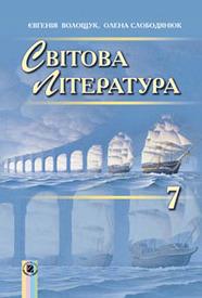 Підручник Світова література 7 клас Волощук 2015. Скачать, читать
