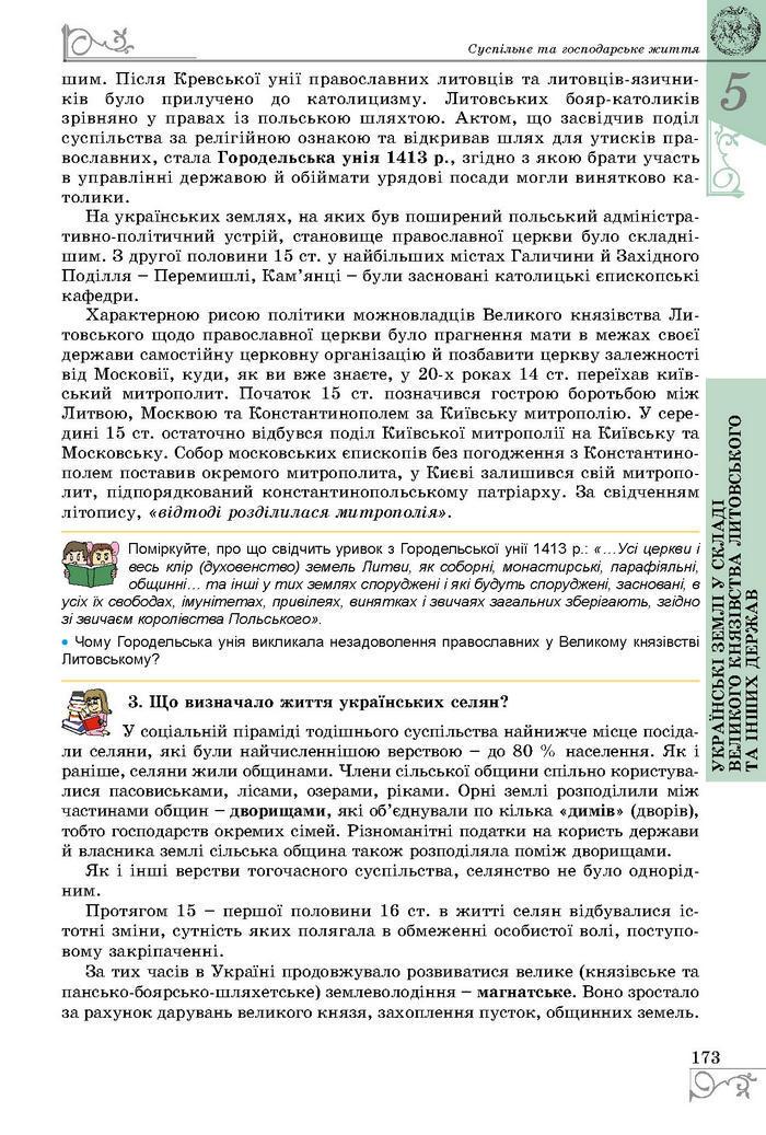 Підручники Історія України 7 клас Власов 2015