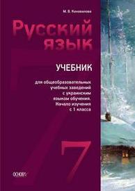 Русский язык 7 класс Коновалова (7 год) 2015