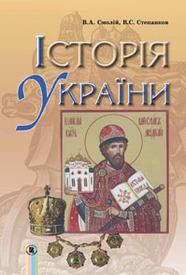 Підручники Історія України 7 клас Смолій 2015