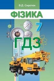 ГДЗ (Ответы, решебник) Фізика 7 клас Сиротюк 2015