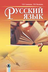 Русский язык 7 клас Самонова, Полякова 2015