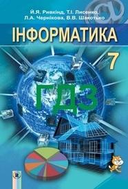 ГДЗ (ответы) Інформатика 7 клас Ривкінд 2015. Відповіді