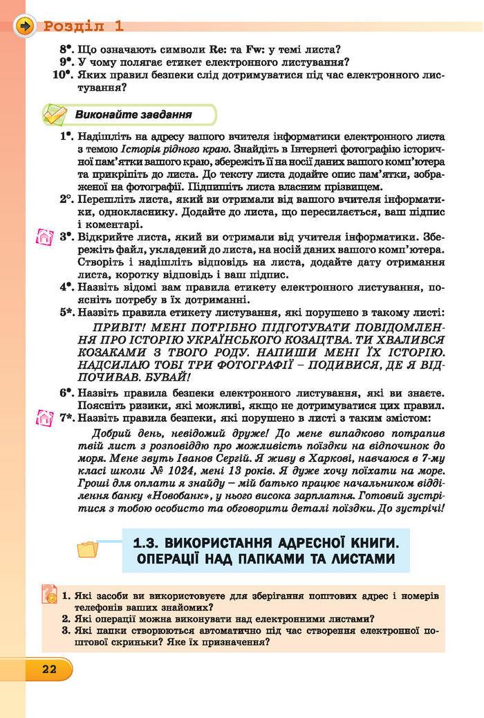 Підручник Інформатика 7 клас Ривкінд 2015 (Укр.)