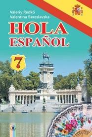 Підручники Іспанська мова 7 клас Редько (7-рік)
