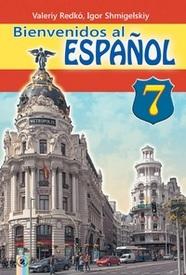 Підручник Іспанська мова 7 клас Редько (3-рік) 2015