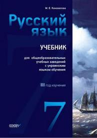 Російська мова 7 класс Коновалова 2015 3 год