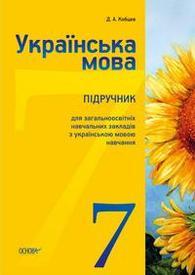 Підручник Українська мова 7 клас Кобцев 2015