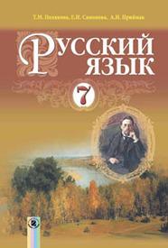 Русский язык 7 клас Полякова 2015