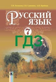 ГДЗ (Ответы, решебник) Русский язык 7 клас Полякова 2015