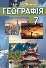 Підручники Географія 7 клас Пестушко 2015