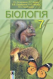 Підручник Біологія 7 клас Остапченко