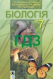 ГДЗ (Ответы, решебник) Біологія 7 клас Остапченко 2015