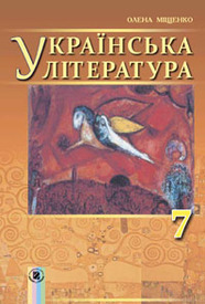 Українська література 7 клас Міщенко 2015