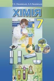 Підручник Хімія 7 клас Лашевська 2015