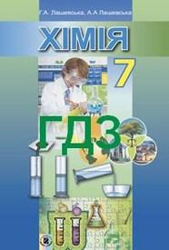 Відповіді Хімія 7 клас Лашевська 2015. ГДЗ