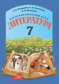 Литература 7 класс Бондарева 2015