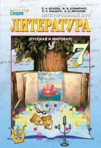 учебник литература 7 класс читать