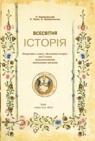 Підручник Всесвітня історія 7 клас Крижановський 2015